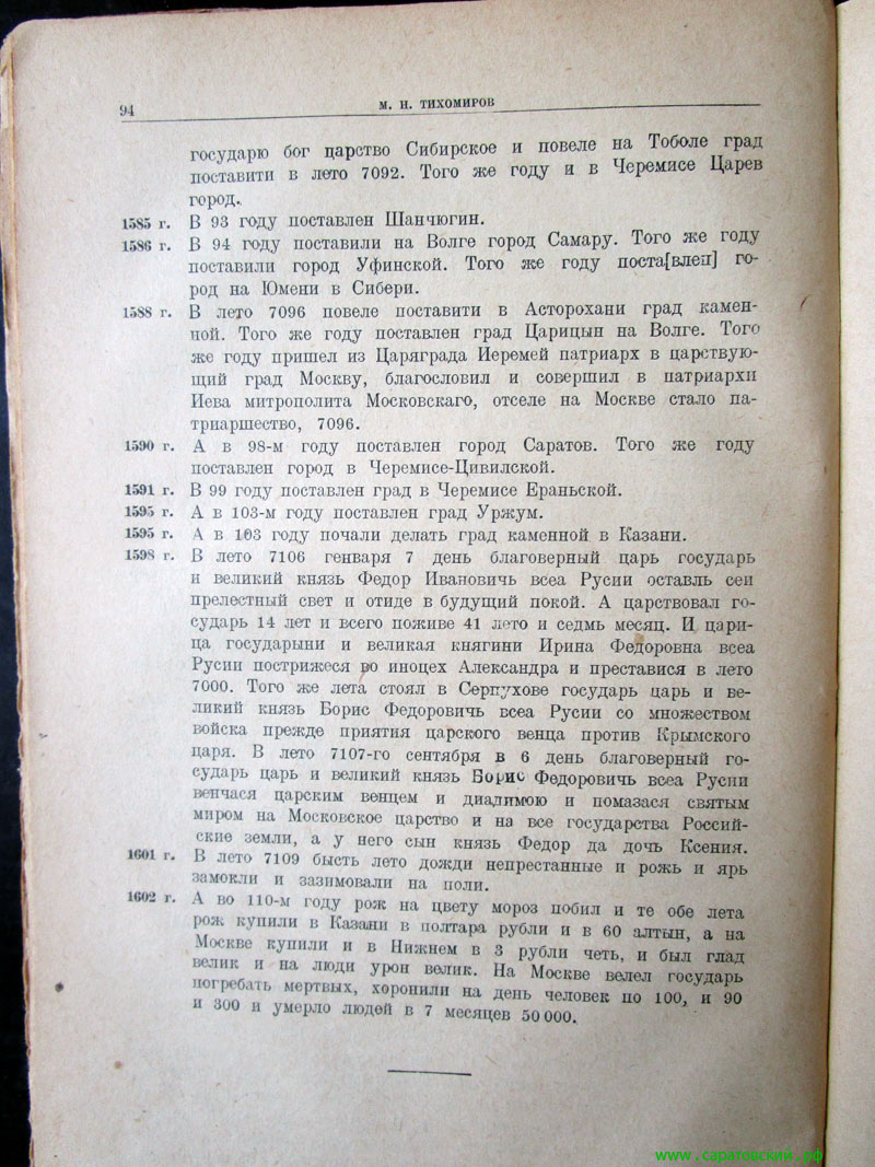 A chronicle record on the foundation of Saratov