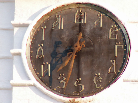 Cyrillic numerals on the face of the clock
