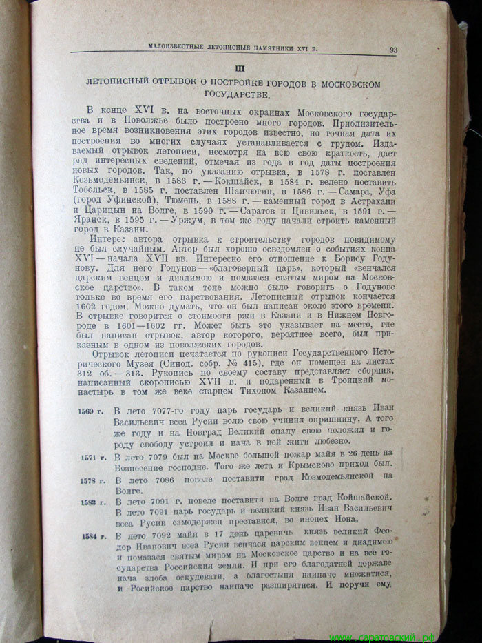 A Chronicle Fragment on Building Towns in Moscow State